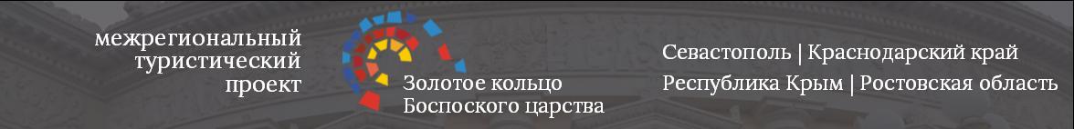 Золотое кольцо Боспорского царства